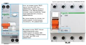 Дифавтомат — назначение, принцип работы и отличия от УЗО. ТОП лучших моделей дифференциальных автоматов!