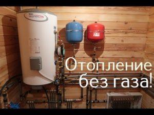 Как отопить дом без газа: электрическое отопление