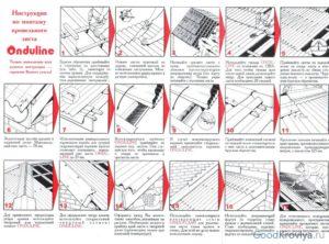 Ондулин: укладка, инструкция по монтажу, свойства материала